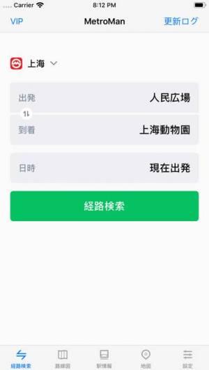 iPhone、iPadアプリ「乗換案内 香港」のスクリーンショット 4枚目