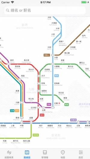 iPhone、iPadアプリ「乗換案内 香港」のスクリーンショット 1枚目