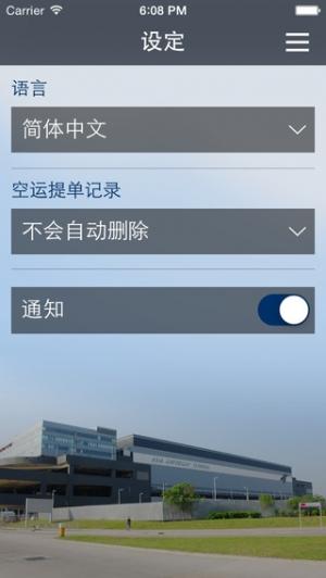iPhone、iPadアプリ「AAT Mobile」のスクリーンショット 3枚目