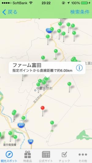 iPhone、iPadアプリ「ようこそ北海道」のスクリーンショット 4枚目