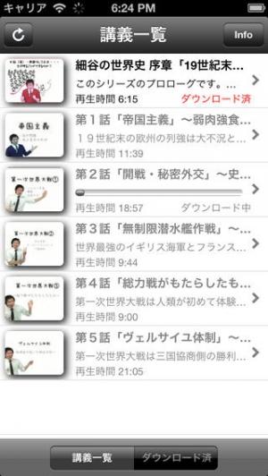 iPhone、iPadアプリ「細谷の世界史」のスクリーンショット 1枚目