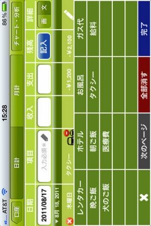 iPhone、iPadアプリ「こづかい家計簿 -「決定版」」のスクリーンショット 3枚目