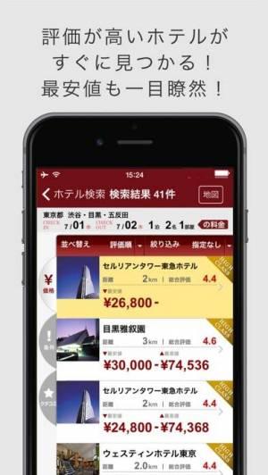 iPhone、iPadアプリ「国内ホテル検索 トラベルjp」のスクリーンショット 2枚目