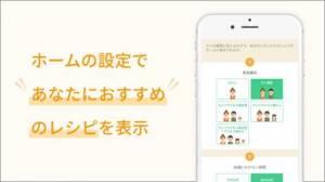 iPhone、iPadアプリ「楽天レシピ 人気料理のレシピ検索と簡単献立」のスクリーンショット 3枚目