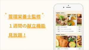 iPhone、iPadアプリ「楽天レシピ 人気料理のレシピ検索と簡単献立」のスクリーンショット 2枚目