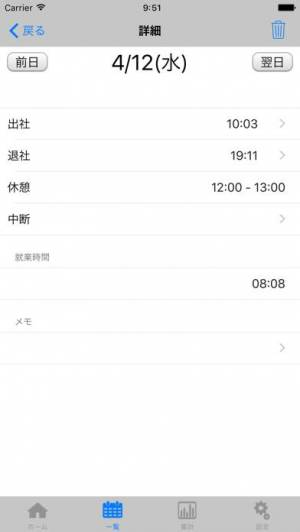 iPhone、iPadアプリ「タイムシート - IS - 出退勤管理」のスクリーンショット 4枚目