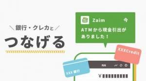 iPhone、iPadアプリ「家計簿Zaim」のスクリーンショット 3枚目