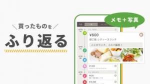 iPhone、iPadアプリ「家計簿Zaim」のスクリーンショット 5枚目