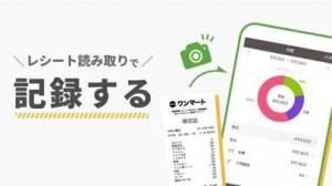 iPhone、iPadアプリ「家計簿Zaim」のスクリーンショット 2枚目