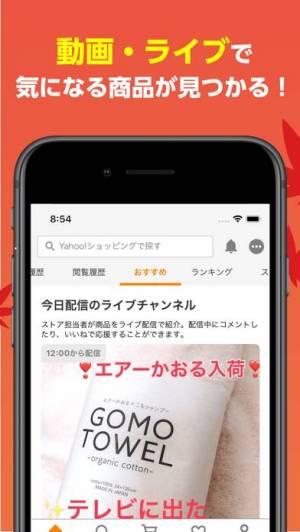 iPhone、iPadアプリ「Yahoo!ショッピング」のスクリーンショット 5枚目