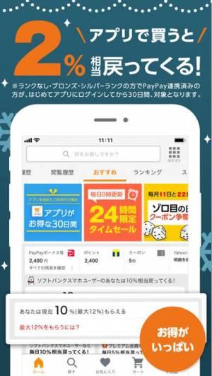 iPhone、iPadアプリ「Yahoo!ショッピング」のスクリーンショット 1枚目