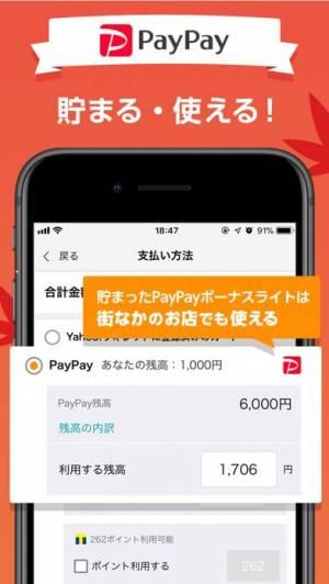 iPhone、iPadアプリ「Yahoo!ショッピング」のスクリーンショット 3枚目
