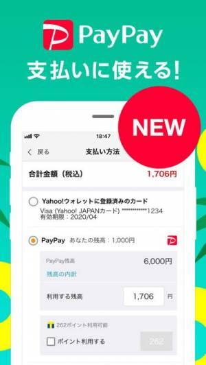 iPhone、iPadアプリ「Yahoo!ショッピング」のスクリーンショット 2枚目