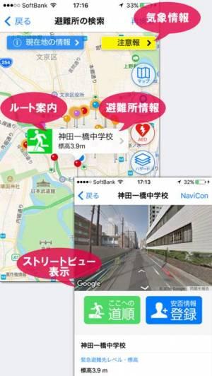 iPhone、iPadアプリ「防災情報 全国避難所ガイド」のスクリーンショット 2枚目