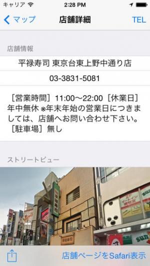 iPhone、iPadアプリ「回転寿司マップ」のスクリーンショット 2枚目