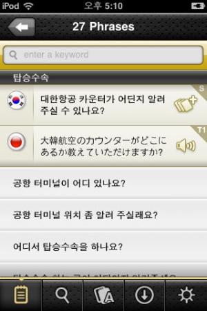 iPhone、iPadアプリ「DioDict 会話辞書 (英語/韓国語/中国語/日本語) with Sound」のスクリーンショット 4枚目
