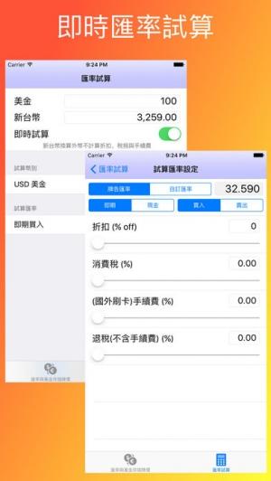 iPhone、iPadアプリ「台幣匯率通」のスクリーンショット 3枚目