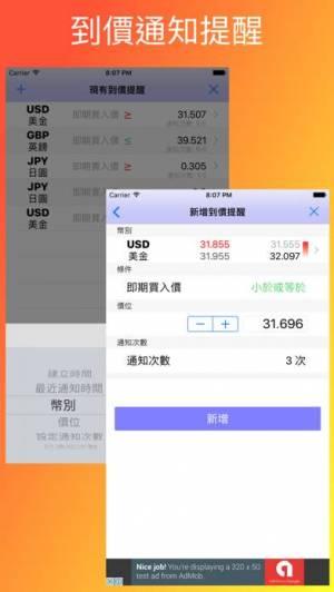 iPhone、iPadアプリ「台幣匯率通」のスクリーンショット 4枚目