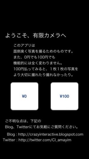 iPhone、iPadアプリ「有限カメラ」のスクリーンショット 1枚目
