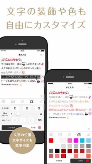 iPhone、iPadアプリ「ブログ日記アプリ CROOZblog - 無料で簡単写真投稿」のスクリーンショット 5枚目
