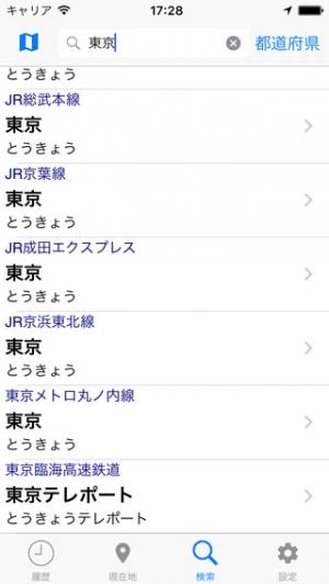 iPhone、iPadアプリ「経路案内アシスタント」のスクリーンショット 3枚目