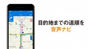 iPhone、iPadアプリ「自転車NAVITIME by NAVITIME ナビ」のスクリーンショット 5枚目