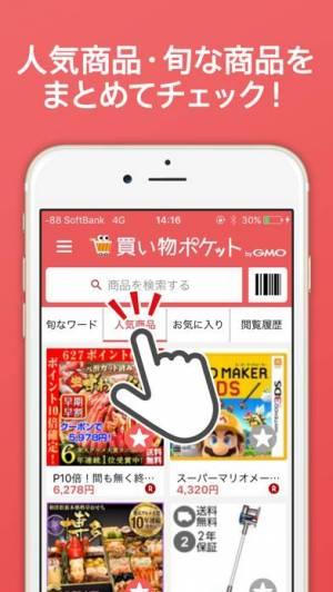 iPhone、iPadアプリ「買い物ポケットbyGMO」のスクリーンショット 3枚目