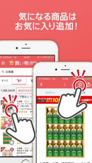 iPhone、iPadアプリ「買い物ポケットbyGMO」のスクリーンショット 5枚目