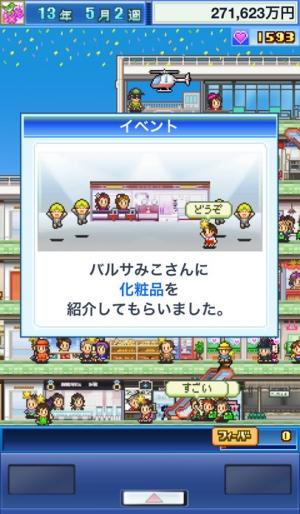 iPhone、iPadアプリ「開店デパート日記 Lite」のスクリーンショット 4枚目