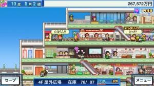 iPhone、iPadアプリ「開店デパート日記 Lite」のスクリーンショット 1枚目