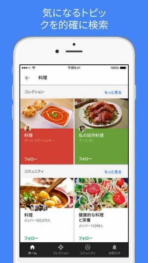 iPhone、iPadアプリ「Google+」のスクリーンショット 4枚目