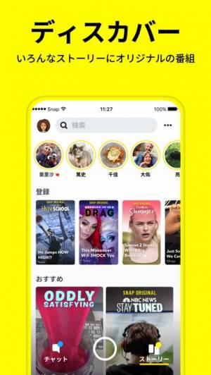 iPhone、iPadアプリ「Snapchat」のスクリーンショット 4枚目