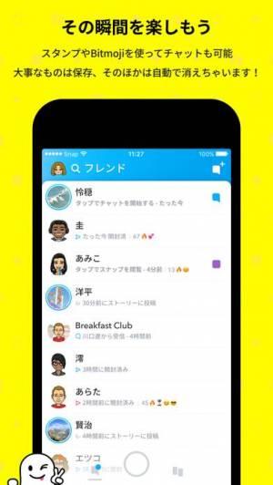 iPhone、iPadアプリ「Snapchat」のスクリーンショット 2枚目