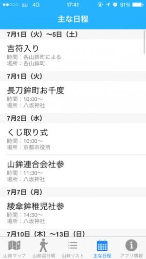 iPhone、iPadアプリ「祇園祭ナビ」のスクリーンショット 5枚目