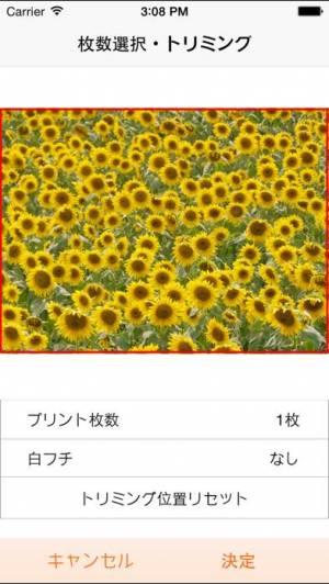 iPhone、iPadアプリ「写真プリント注文」のスクリーンショット 4枚目