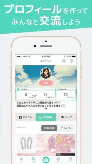 iPhone、iPadアプリ「画像加工と画像検索 - 「プリ画像」byGMO」のスクリーンショット 5枚目