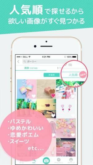iPhone、iPadアプリ「画像加工と画像検索 - 「プリ画像」byGMO」のスクリーンショット 2枚目
