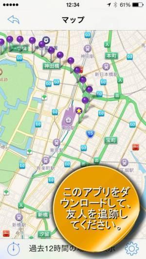 iPhone、iPadアプリ「GPS携帯トラッカー : Phone Tracker」のスクリーンショット 5枚目
