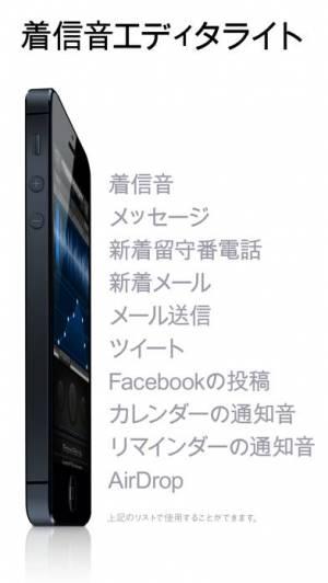 iPhone、iPadアプリ「着信音エディタライト - Ringtone Editor Lite」のスクリーンショット 5枚目