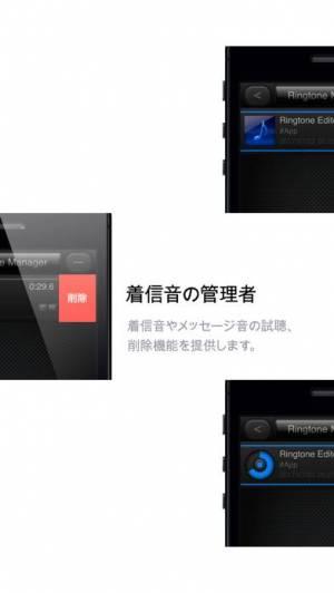 iPhone、iPadアプリ「着信音エディタライト - Ringtone Editor Lite」のスクリーンショット 4枚目