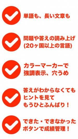 iPhone、iPadアプリ「わたしの暗記カード with 読み上げ単語帳」のスクリーンショット 1枚目