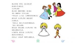 iPhone、iPadアプリ「無料版「シンデレラ」中川ひろたかの名作おはなし絵本11」のスクリーンショット 4枚目