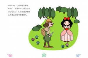 iPhone、iPadアプリ「無料版「しらゆきひめ」中川ひろたかの名作おはなし絵本13」のスクリーンショット 3枚目
