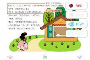 iPhone、iPadアプリ「無料版「しらゆきひめ」中川ひろたかの名作おはなし絵本13」のスクリーンショット 5枚目