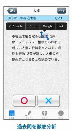 iPhone、iPadアプリ「1問1答大卒公務員の過去問 憲法」のスクリーンショット 2枚目