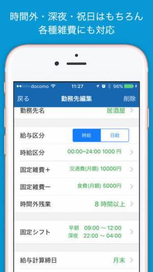 iPhone、iPadアプリ「楽々シフト&給料管理」のスクリーンショット 5枚目