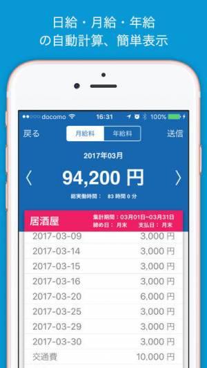 iPhone、iPadアプリ「楽々シフト&給料管理」のスクリーンショット 4枚目