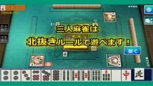iPhone、iPadアプリ「麻雀 天極牌 | 1人で1局から楽しめる友達対戦型ゲーム」のスクリーンショット 3枚目