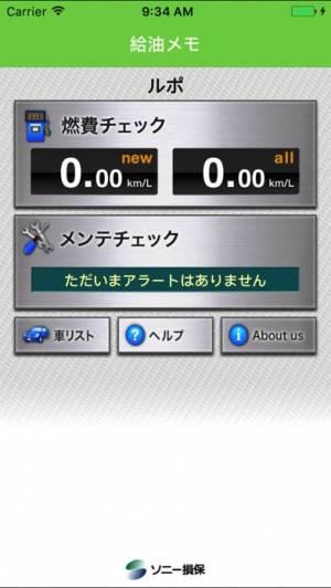 iPhone、iPadアプリ「給油メモ」のスクリーンショット 1枚目
