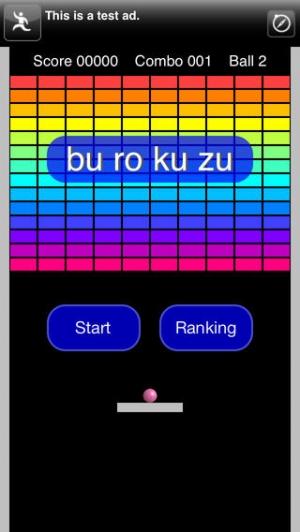 iPhone、iPadアプリ「普通じゃないブロック崩し - ぶろくず」のスクリーンショット 1枚目